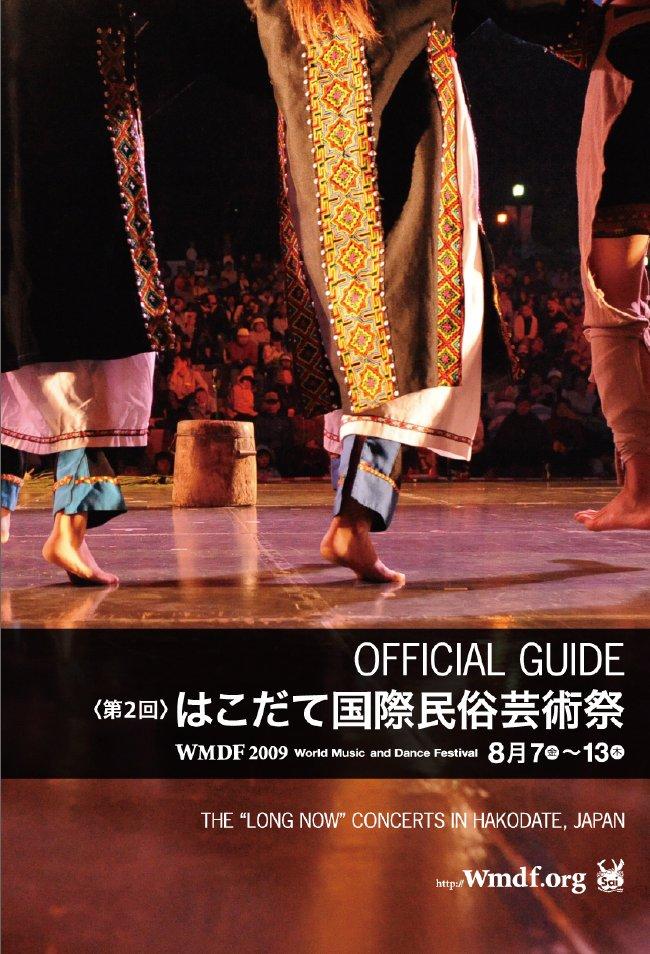 guide2009-top.jpg